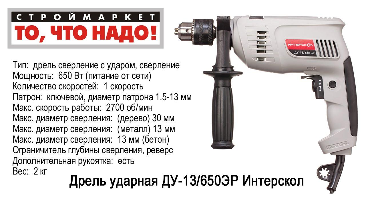 Электродрель Интерскол