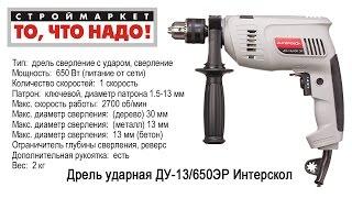 Дрель Интерскол ДУ-13/650ЭР,650W - купить дрель Интерскол, дрель ударная электрическая(Строймаркет