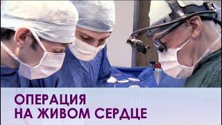 Операция на сердце с помощью лазера и стволовых клеток