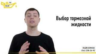 видео Тормозная жидкость дот 4: какую лучше заливать?