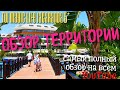 Обзор территории (лучший на Youtube) TUI Magic Life Jacaranda 5*, СИДЕ, ТУРЦИЯ (часть 1)