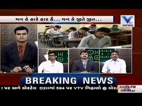 VTV Gujarati Motivational Program for Board Exams
