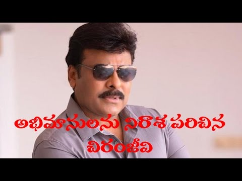Megastar Chiranjeevi disappoints his fans |