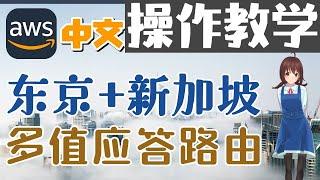 AWS 中文入门开发教学 - Route53 - 分流东京和新加坡区,多值应答路由 p.32- 操作教学【1级会员】