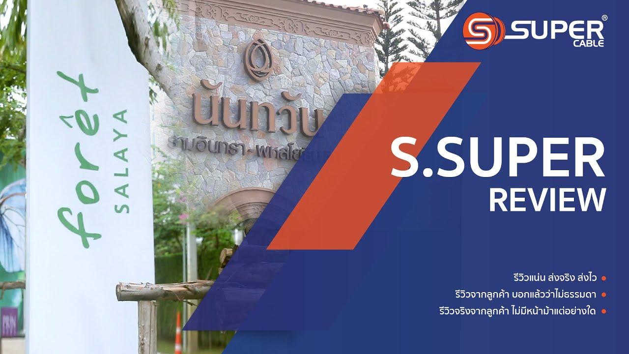 S Super Review @ โครงการ FORET SALAYA  และ โครงการนันทวัน รามอินทรา – พหลโยธิน 50