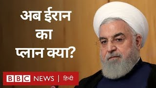 Iran ने शुरू किया Nuclear Program, India की दुविधा क्या? (BBC Hindi)