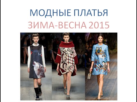 Модные платья зима-весна 2015