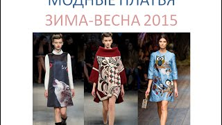 видео Модные женские платья  2015 сезона весна/лето