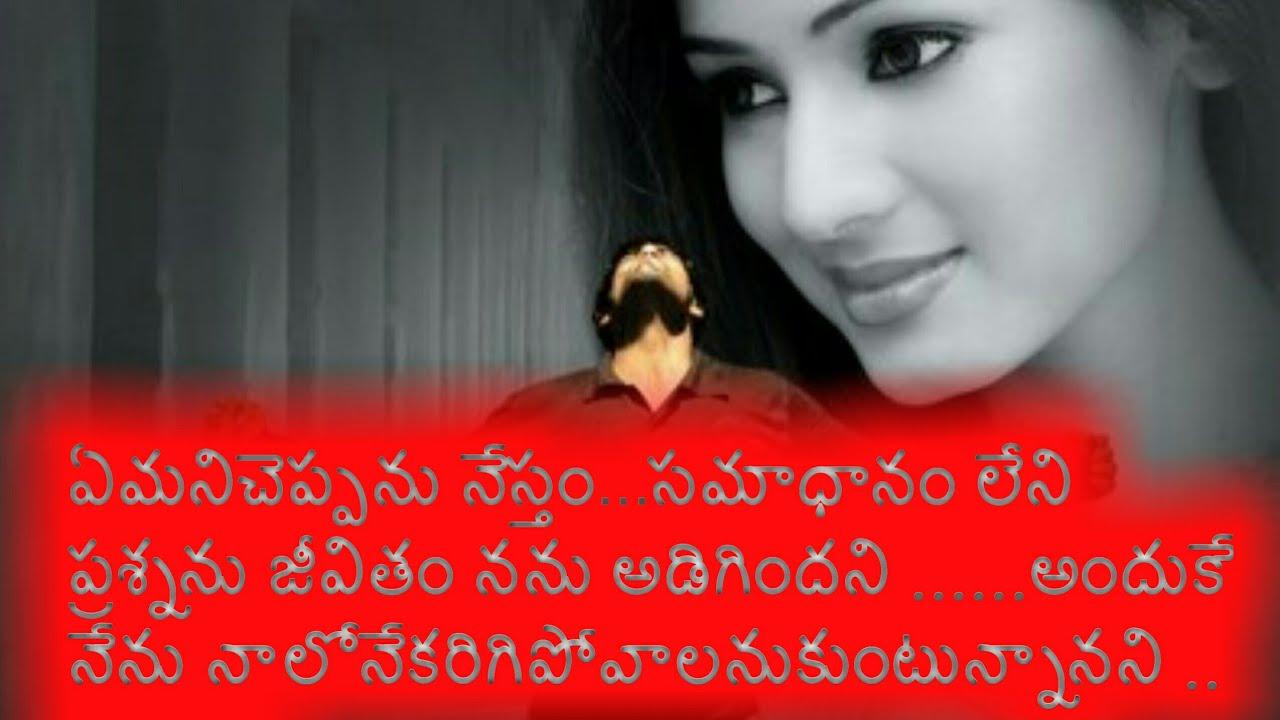 Telugu Prema Kavithalu Telugu Heart Touching Prema Kavithalu