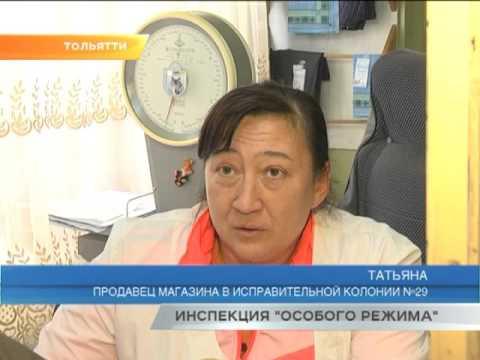 Репортаж из колонии особого режима в Тольятти