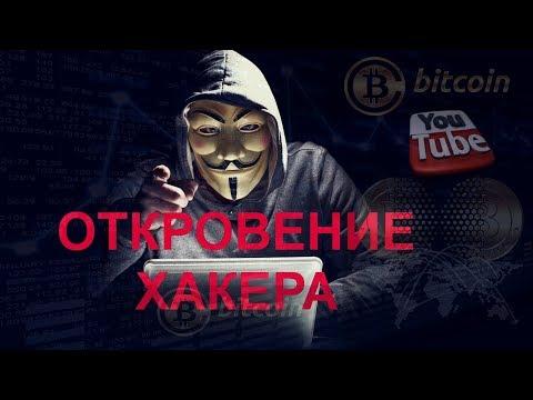 Хакер про Криптовалюту