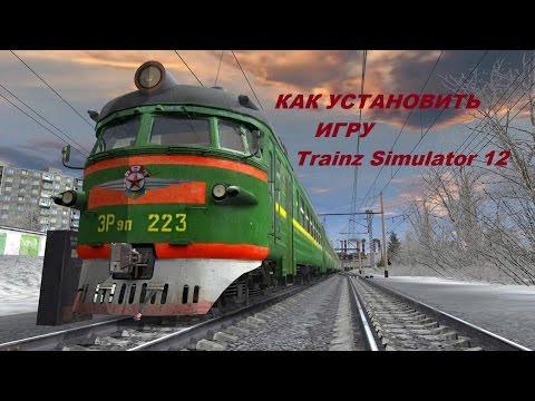 Как установить игру Trainz Simulator 2012