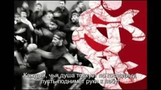Просьба к Имаму времени Махди (А) об ускорении прихода (перевод с фарси)