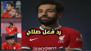 رد فعل محمد صلاح على مباراة منتخب مصر امام البرازيل فى أولمبياد طوكيو وخروج مصر