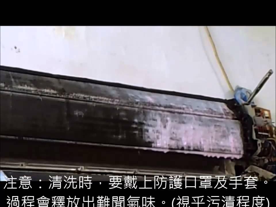 活奇能~冷氣機清潔劑~洗分體式~ - YouTube