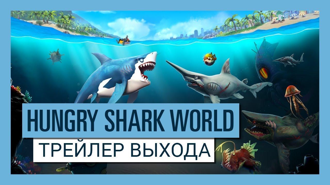 Симулятор акулы Hungry Shark World выйдет на консолях