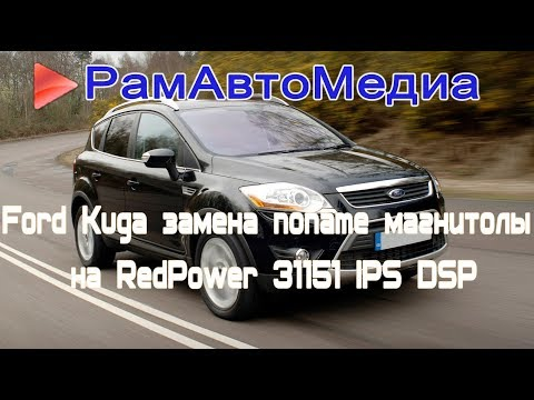 Ford Kuga замена Noname магнитолы на Redpower 31151 IPS DSP