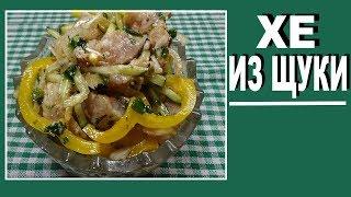 Хе из щуки по корейски  Рецепт приготовления