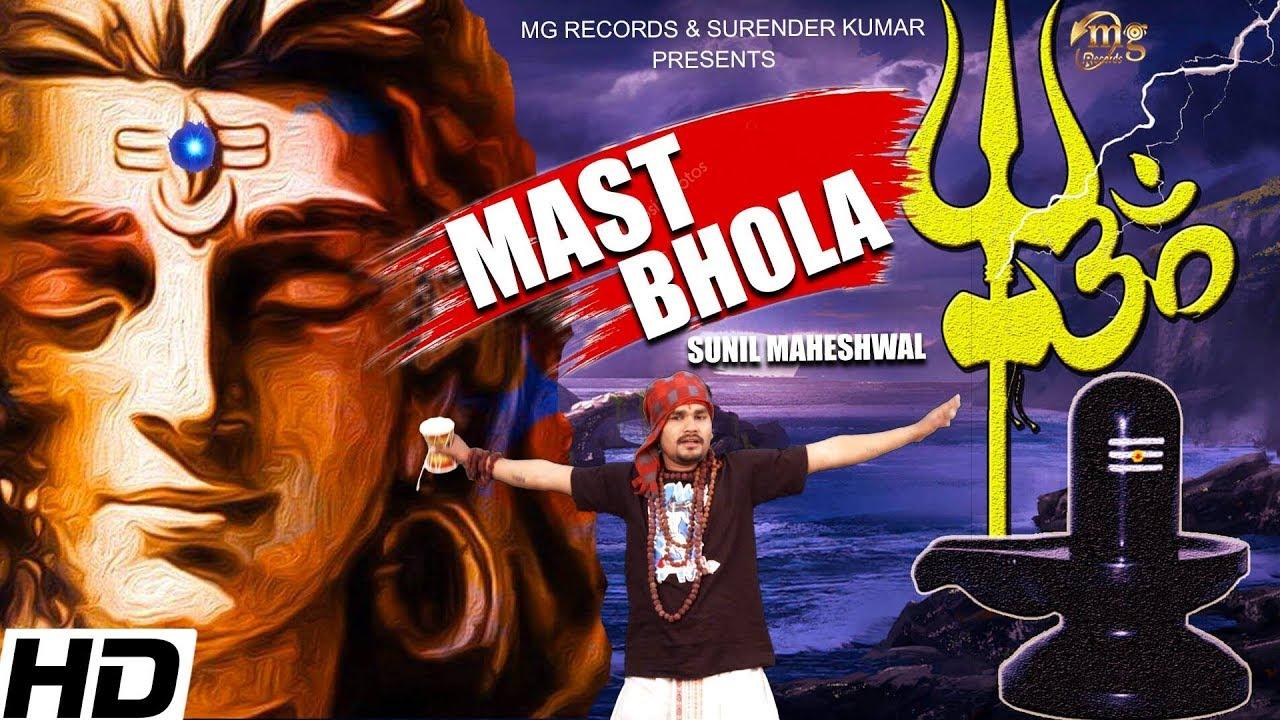 Mast Bhola I Sunil Maheshwal I New Haryanvi Bhola Baba Song 2019 Dj Songs  Mg Records