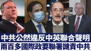中共推香港《國安法》兩百多國際政要聯署譴責|新唐人亞太電視|20200525