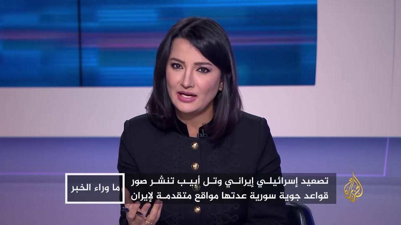 الجزيرة:ما وراء الخبر-ما آفاق التصعيد بين إسرائيل وإيران؟