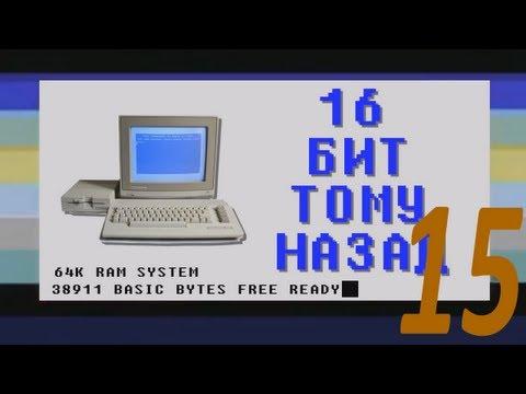 16 бит тому назад - ATi Begins (часть первая)