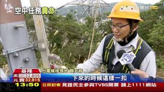 【TVBS】 爬高30公尺!台電電纜維修員 另類「走鋼索人」