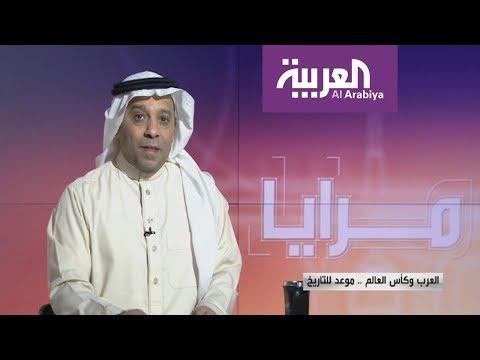 مرايا: العرب وكأس العالم .. موعد للتاريخ  - 18:21-2017 / 10 / 12