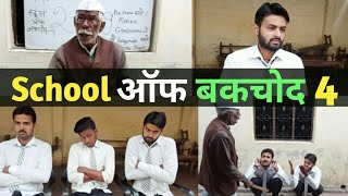 School of Bakchod 4 || Bakchodi ke hadh || Desi panchayat || Morna Entertainment