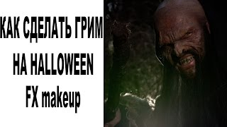 КАК СДЕЛАТЬ ГРИМ НА HALLOWEEN.ВИДЕО УРОК. FX MAKE_UP ARTIST