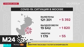 В Москве выявили 5 392 новых случая коронавируса - Москва 24