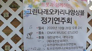 그린나래오카리나앙상블 제7회 정기연주회