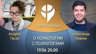 А.Гасан А.Невеев  - научная психология/ лжепсихология/ когнитивные искажения / секты