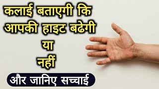 height increase growth plate | epiphyseal plate | height increase tips & tricks | vishal health |