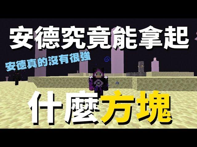 Minecraft 終界使者能偷走你的鑽石磚嗎!!? 告訴你安德只能拿的起什麼方塊!!!!!