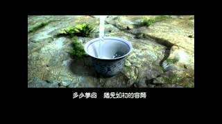 牵绊MV【高清版】《仙剑奇侠传五前传》