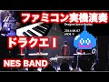 Dragon Quest Medley / NES BAND 11th Live