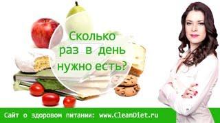 Дробное питание для похудения: сколько раз в день нужно есть, чтобы похудеть?