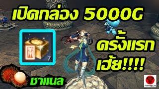 เปิดกล่อง 5000G ครั้งแรก เฮ้ย!!!!! : Blade & Soul [TH]