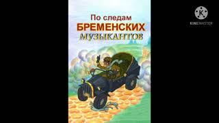 Аудиосказка Василий Ливанов и Юрий Энтин \