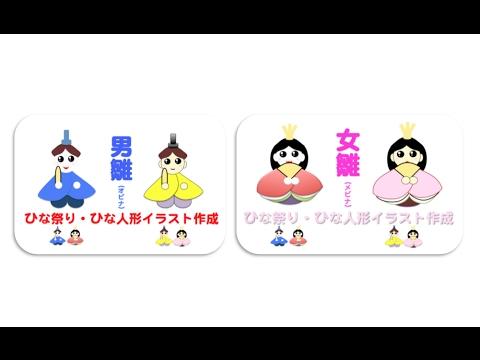 雛人形雛祭りのかわいいイラスト作成入門 男雛女雛編 Youtube