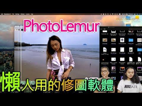 SKYLUM PhotoLemur 懶人用的修圖軟體AVer CAM340 ...