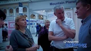 Московский Международный лыжный салон 2017. Часть 2.