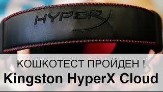 Обзор игровых наушников Kingston HyperX Cloud. Приятный нежданчик!