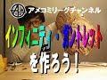 【予算300円】インフィニティ・ガントレットを作ろう!【簡単】