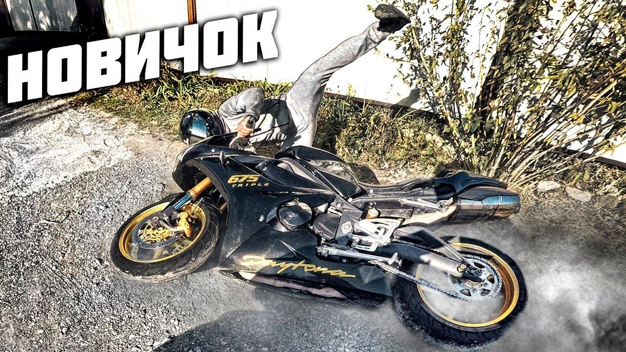 Новичок упал на подаренном мотоцикле - Второй выезд на спортбайке