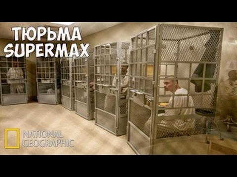 В Тюрьме Супермакс - Особо Строгий Режим
