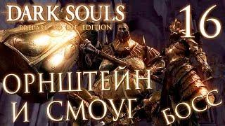 Прохождение Dark Souls Prepare To Die Edition — Часть 16: БОСС 11: ОРНШТЕЙН и СМОУГ + ГВИНИВЕР