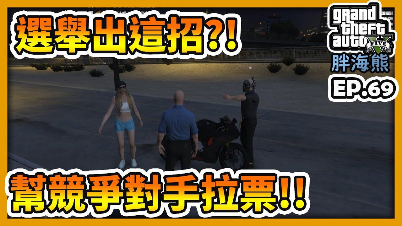 【RHung】GTA5 RP 選舉出這招?幫競爭對手拉票!!|海熊RP-EP69✨
