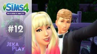 The Sims 4 Веселимся вместе   Веселая свадьба! - #12